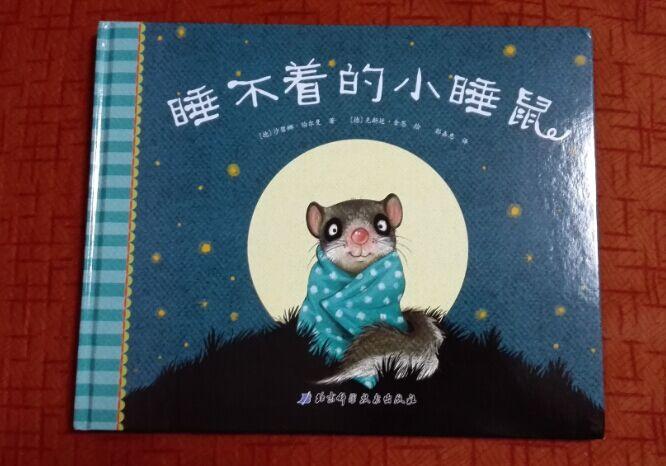 送给不爱睡觉的宝贝——读《睡不着的小睡鼠》