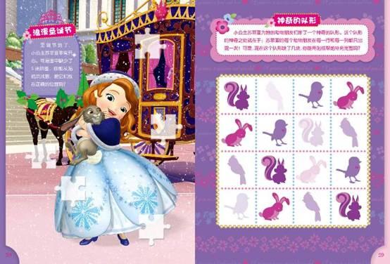 【试读】《女孩最爱的小公主苏菲亚贴纸全收藏(2册)》