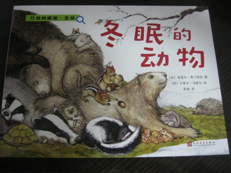 读 冬眠的动物 了解动物的冬眠习性