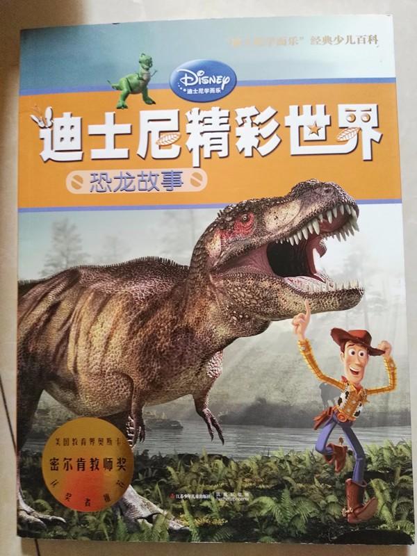 恐龙的简笔画