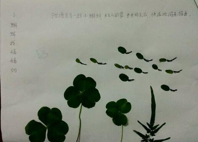 【落叶精灵,舞动秋天 】 树叶贴画