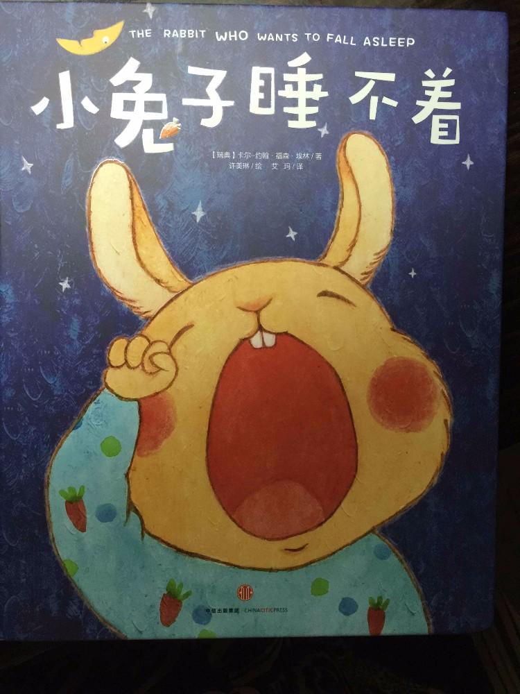 《小兔子睡不着》阅读心得