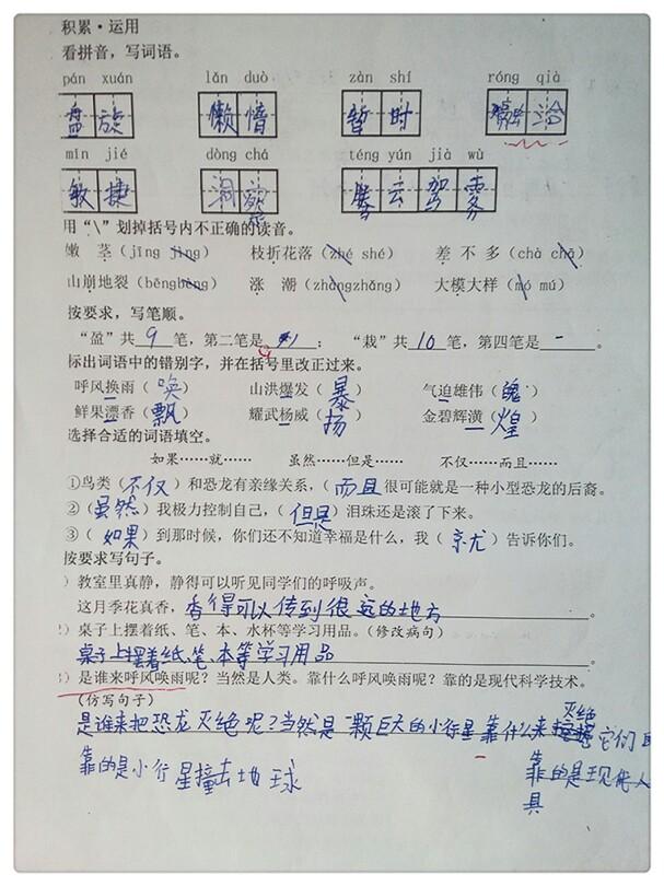 我观察过他写字,他的笔画顺序很多事错误的,不知道是老师教的少,