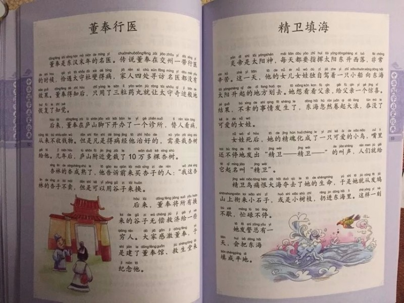 中国古代文学最讲究的就是押韵,就是现在写文章,遣词造句也是基本功。而这本书的作者可以说是学富五车,文学功底深厚。书中每一篇韵文既在形式上对韵工整,韵词齐全,又在内容上衔接到位,承上启下,引经据典。每一篇读之都是朗朗上口,让人沉醉,语言之美让人惊艳,信息之丰富让人惊叹!我忍不住整本书全部读完才来写这篇报告。 以前只觉得国学经典死记硬背又不知道其中的意思,没有什么用。所以我一直不大主张孩子背诵这些内容。相比之下给孩子选的国外绘本和现代图画书比较多,跟国学真是渐行渐远了。读了这本《笠翁对韵》,才知道原来自己大