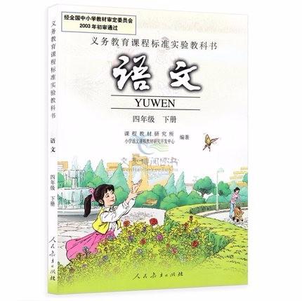 人 教 版 小学 语文 第 一 册