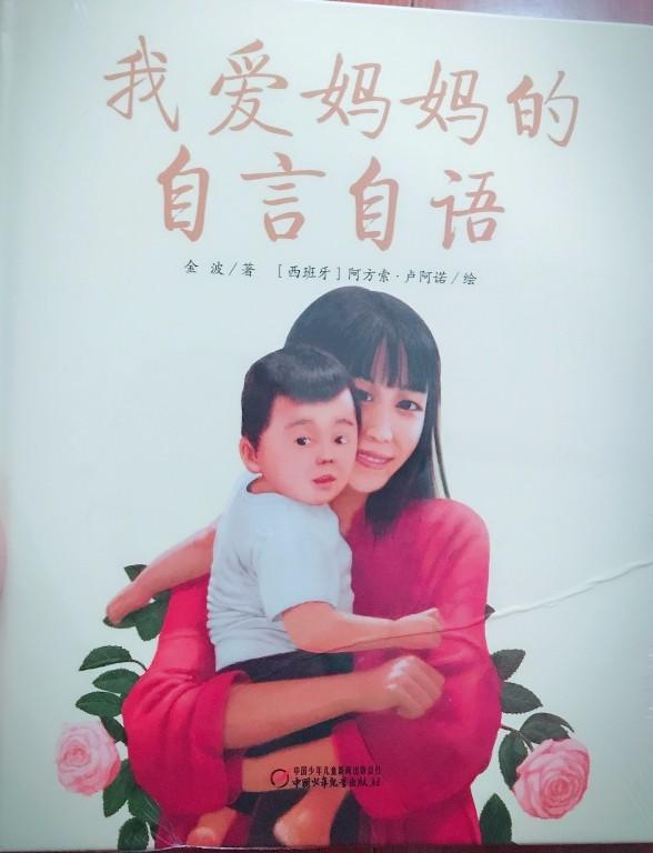 我读懂了母亲_《我爱妈妈的自言自语》+让孩子读懂妈妈的爱与心 - 宝宝地带