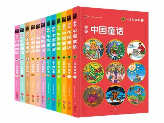 【新书书讯】《汉声中国童话》把中国故事讲给中国孩子听图片