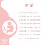 孕期疼痛-11