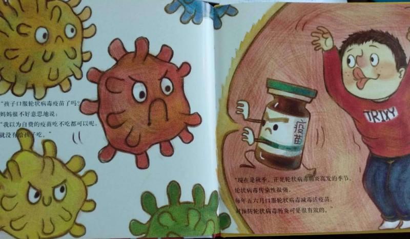 拉肚子拉到裤子上_张思莱儿童健康绘本《我拉肚子了》阅读心得 - 宝宝地带