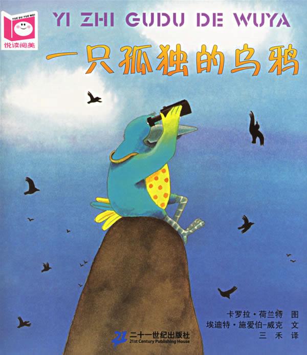 绘本 一只孤独的乌鸦.PPT版本