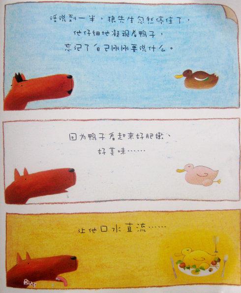 鸭子脚印工笔画素材