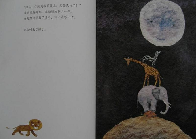 《月亮的味道》:坚持就能够着月亮