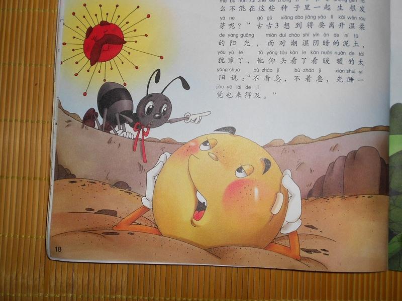 小蚂蚁问古古三,是否要到田中发芽生长,古古三说,我要睡觉,睡醒了在说