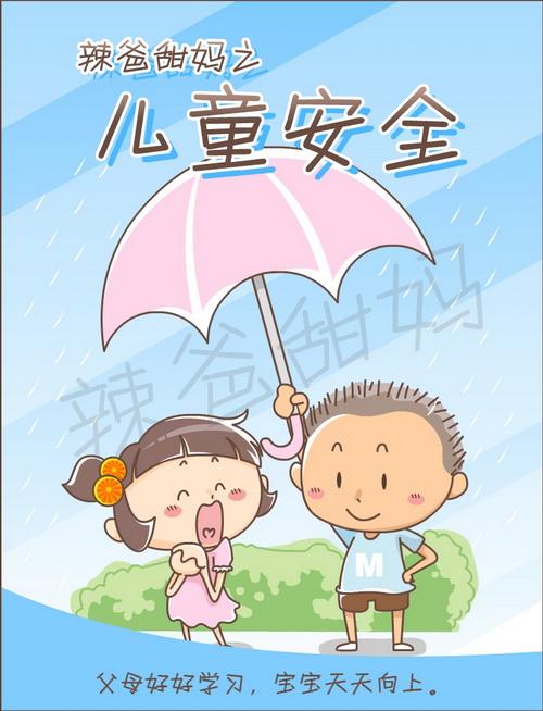[原创]辣爸甜妈系列漫画之儿童安全(8月19日6楼更新)