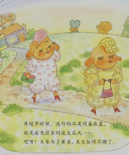 语言:白羊村的美容院 - 亲亲仁宝园   小二班 - 亲亲仁宝园 大二班