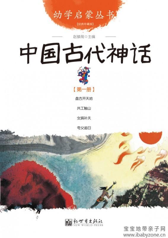 中国古代神话 溯古寻根徜徉在这千年文明的长河探索我们...