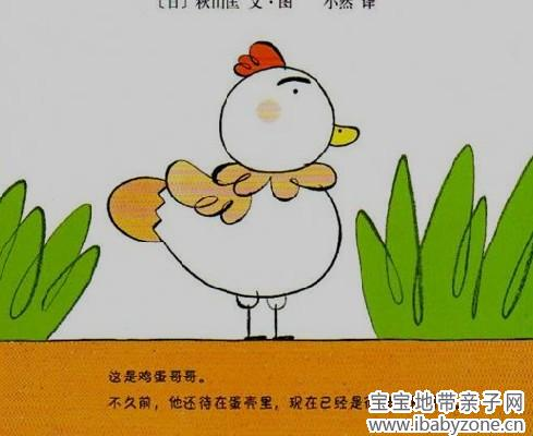 《加油鸡蛋哥哥》鼓励孩子快乐成长!