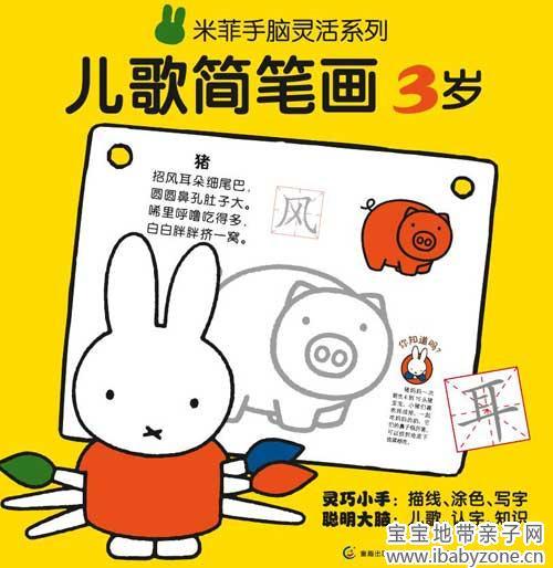 【第35期试读】米菲简笔画提交作品获奖公示