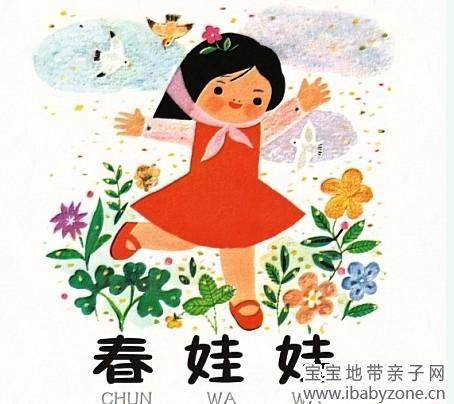 春天风景绘本图片