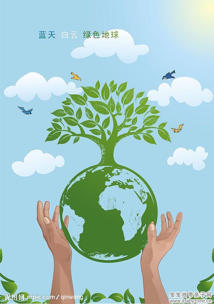 大自然绿色的手抄报