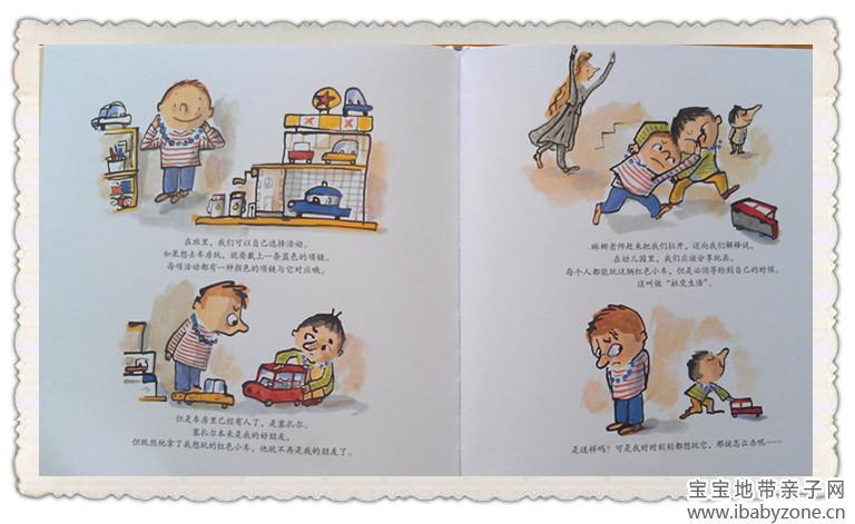 和点点一起读 我爱幼儿园