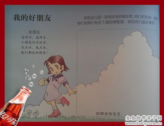 我爱幼儿园 推荐好书 幼儿情感培育 我爱幼儿园 diandianxuhan