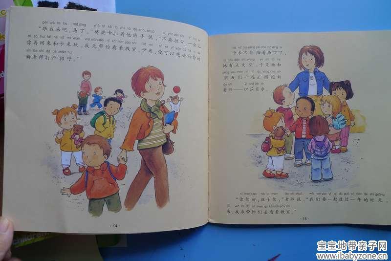 【我爱幼儿园】 卡米开学了