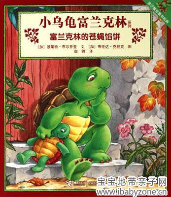 小乌龟富兰克林和苍蝇馅饼 加拿大童书第一畅销书图片