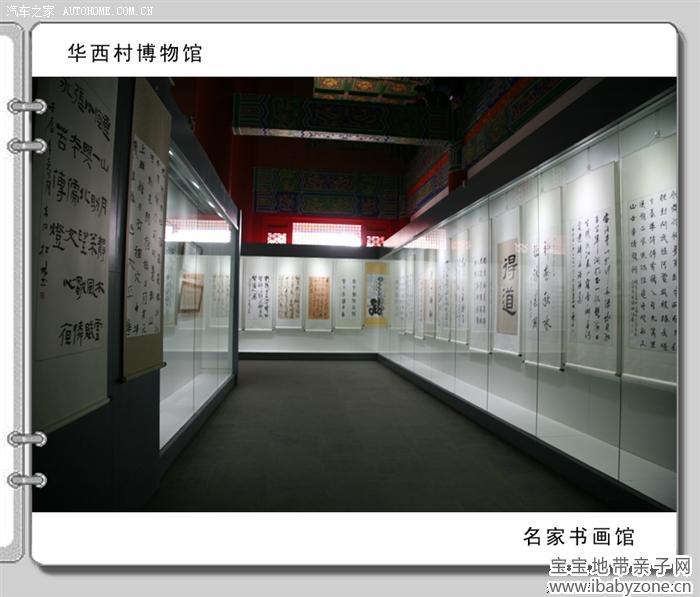 参观博物馆,书画展