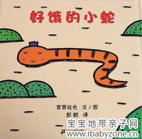 好饿的小蛇 超级受欢迎的儿童绘本