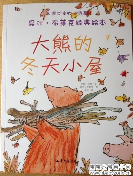 大熊的冬天小屋绘本兼具以上两点,是一本难得的好绘本.