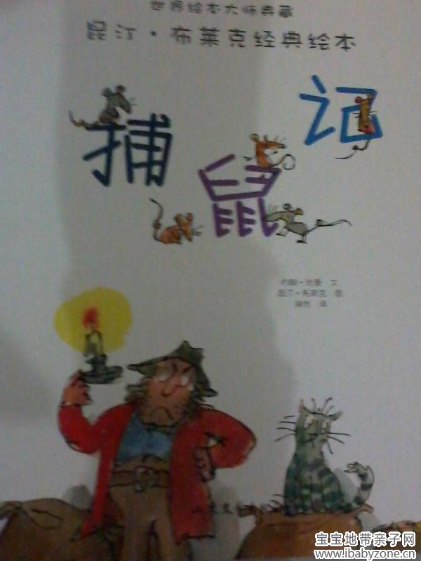 首先鸣谢九久读书人提供真么好的绘本!本书是由 英国最负盛名的童书插画家、国际儿童读物最高奖项安徒生奖得主昆汀布莱克经典绘本 英国著名童书作家约翰优曼创作的可爱故事 感谢昆汀布莱克创作出这么美好幽默感的可爱故事,充满趣味的绘本笔触! 给孩子和大人带来无比的快乐和智慧!