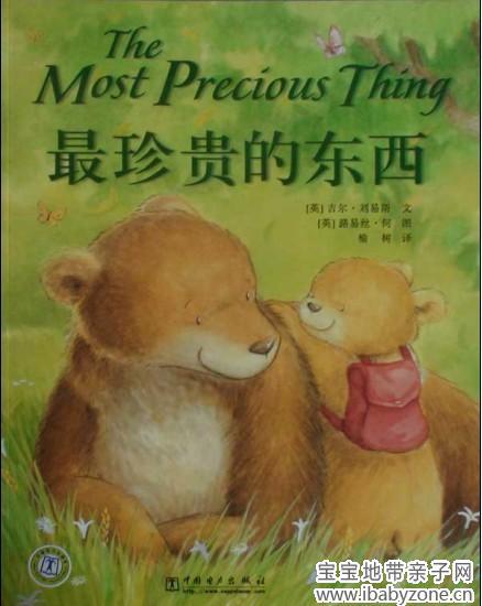 最珍贵的东西绘本封面