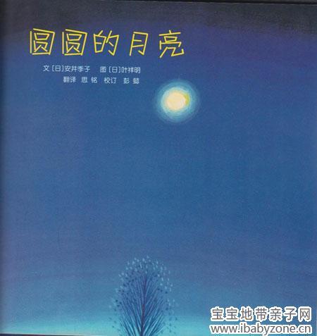 圆圆的月亮 002