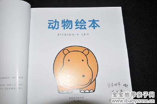 简笔动物画----《聪明宝宝益智绘本》之动物绘本