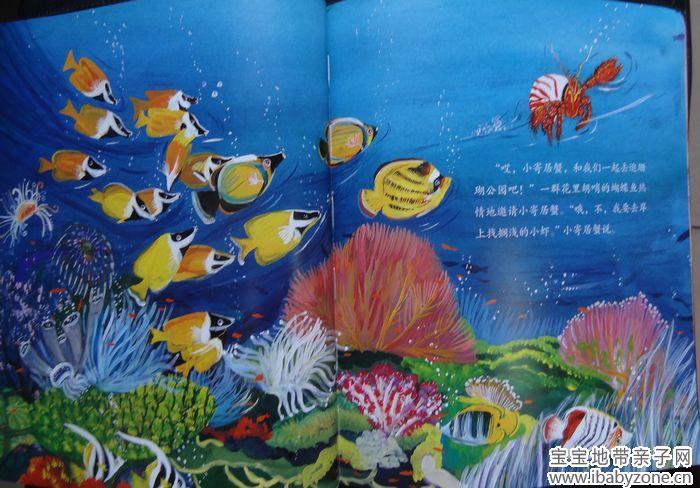 学前班语言课教案_小班绘本海洋生物教案-