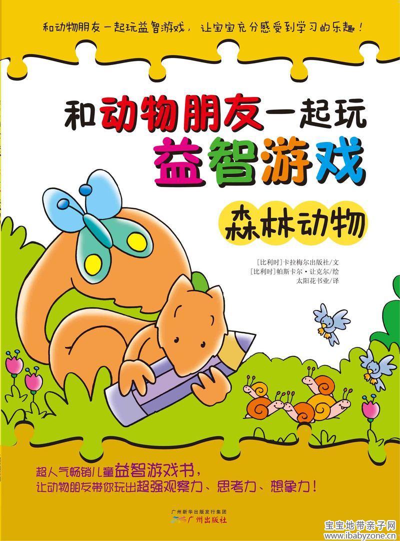 森林动物封面图片