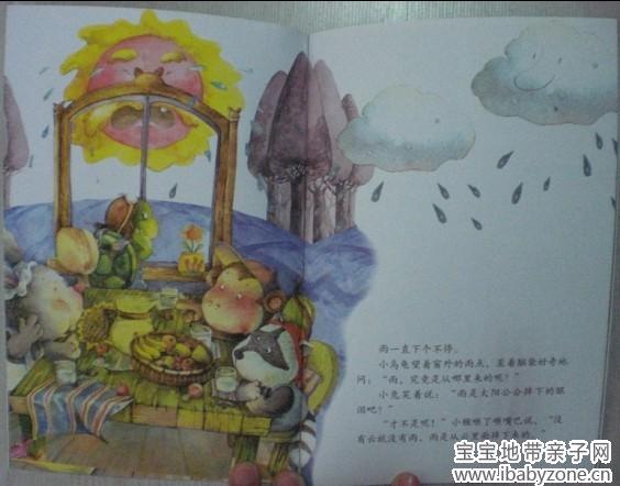 QQ图片20131028174722