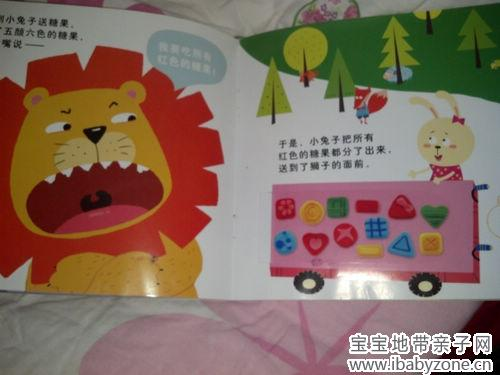 《爱吃糖的大狮子》 分类绘本