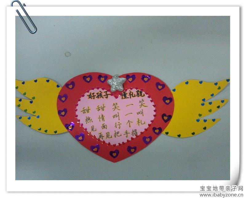 礼仪主题墙手工边框图片