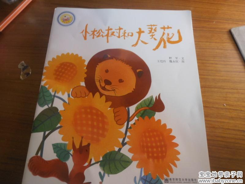 阅读心得:《小松树和大葵花》也是宝贝幼儿园发的绘本.