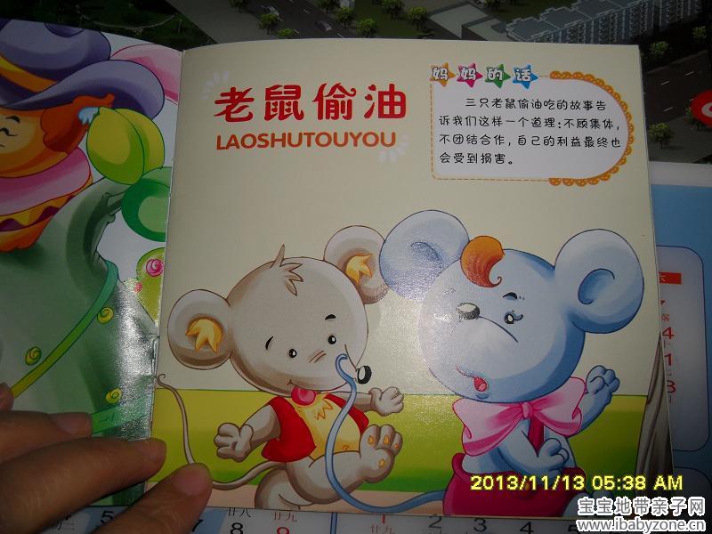 阅读日期: 12月30日 参与人员:妈妈和宝宝 阅读绘本:《宝贝睡前故事之老鼠偷油》 绘本特色:看这团结合作的小故事吧,老鼠偷油,如果不团结合作,只是自私地想着自己的利益,集体的利益受损了,个人的利益也就不保了。只有确保了集体利益,才有个人利益的存在,正所谓大河涨水小河满呢。