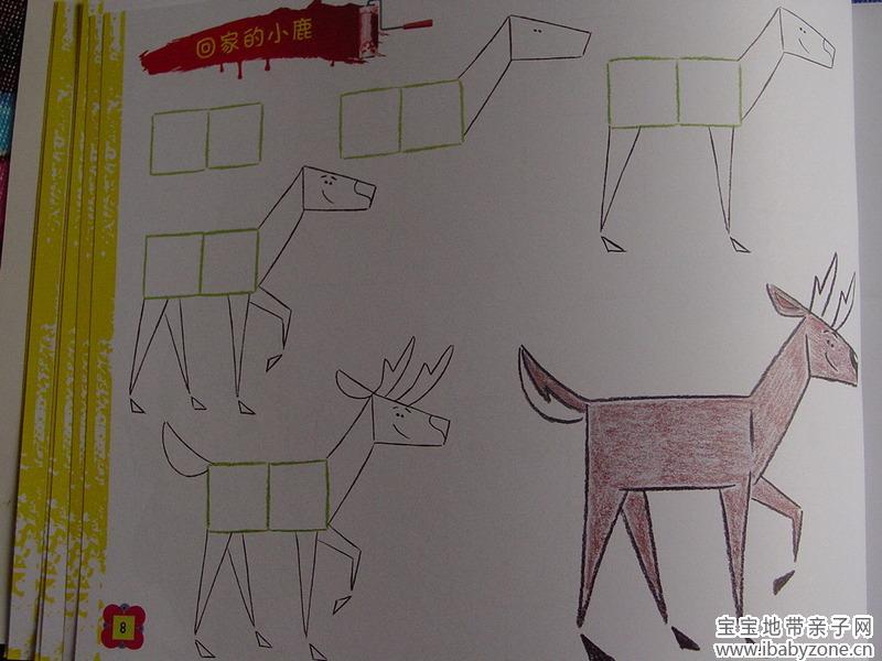 手画出大世界》  铅笔小人也不难,俩正方形,一个日子,加上可爱的小脚