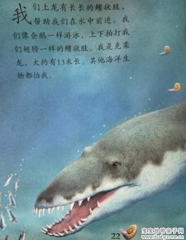 《翼龙和海洋爬行动物》试读报告