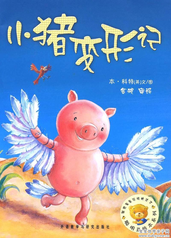 一只可爱的小猪,有一天他突发奇想