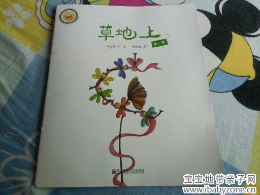 幼儿园绘本《草地上》