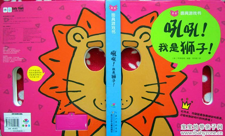 《面具游戏书:吼吼!我是狮子!》 这是一本适合0-3岁孩子使用和游戏的发声面具书。打开书,每个跨页都是一个完整的动物脸孔面具,在书页的开合之间会发出对应动物的叫声。两侧的拉手可供抓握,读者可以选择动物角色进行游戏,还可以通过开合书页自己控制叫声。