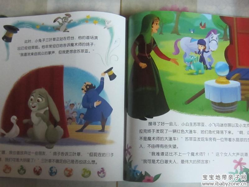 《小公主苏菲亚梦想与成长系列故事》有感 努力培养自信乐观的公主