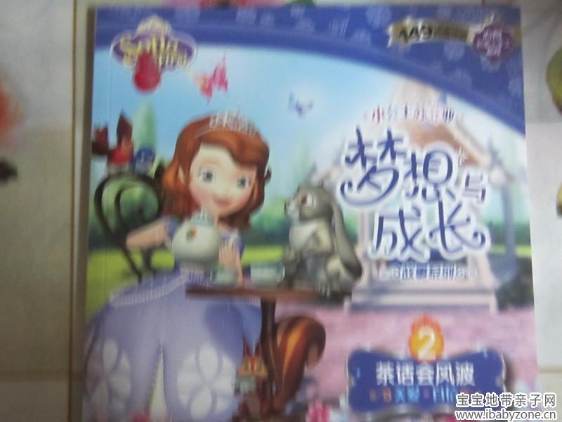 小公主苏菲亚梦想与成长系列故事 有感 努力培养自信乐观的公主