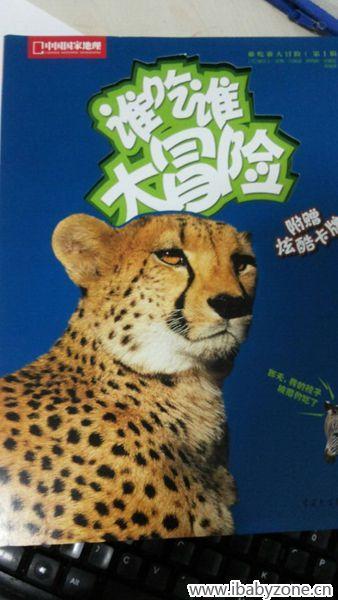 《谁吃谁大冒险第1辑》 ——动物食物链大集合
